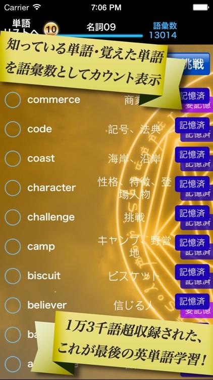 最後の英単語学習!マジタン screenshot-4