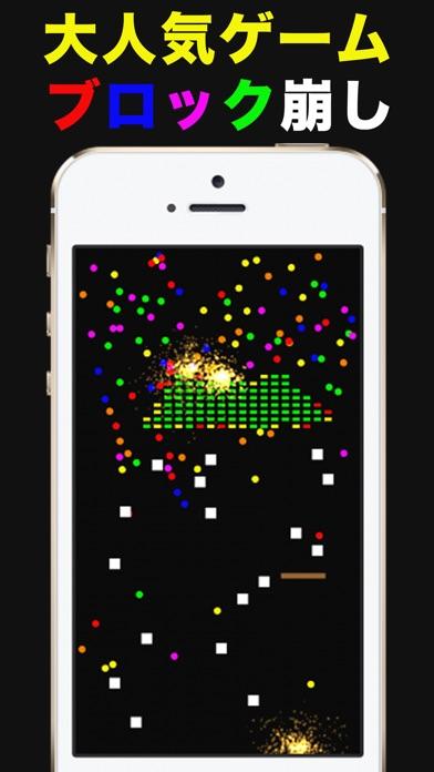 ボールの戦争 ~ 昔ながらの人気の無料ゲーム、ブロック崩しのスクリーンショット1