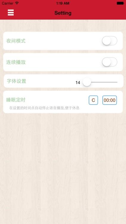 公务员常识精选 screenshot-3