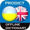 Ukrainian <> English Dictionary + Vocabulary trainer Free