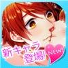 恋する式神-FIRST KISS-【恋愛ゲーム・乙女ゲーム】 - iPhoneアプリ