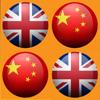 Hello 您好 - English to Chinese (Simplified) Translator / 中国简化成英文翻译