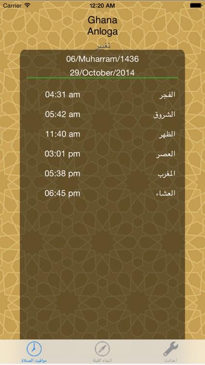 مواقيت الصلاة والقبلة الشامل - Prayer Time and Qibla screenshot-3
