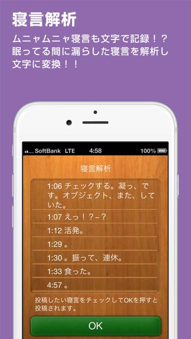 快眠の森〜寝言を解析します〜 ScreenShot1