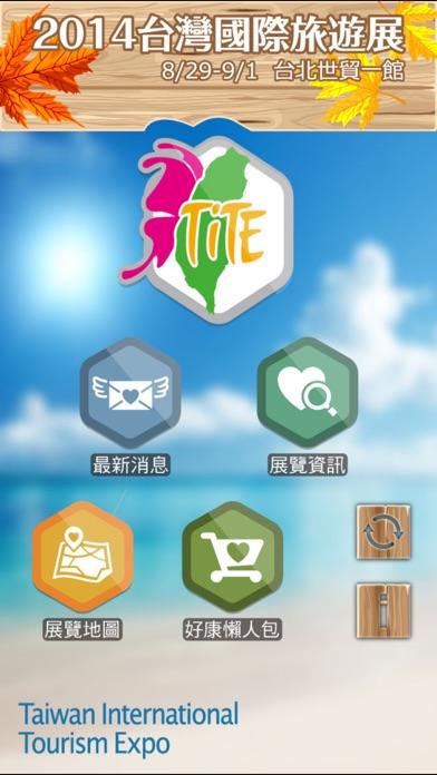 2014 台灣國際旅遊展屏幕截圖2