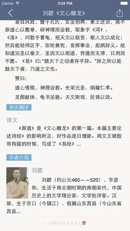 集部古文大全 - 四库全书之集部古文典籍翻译鉴赏大全 screenshot-3