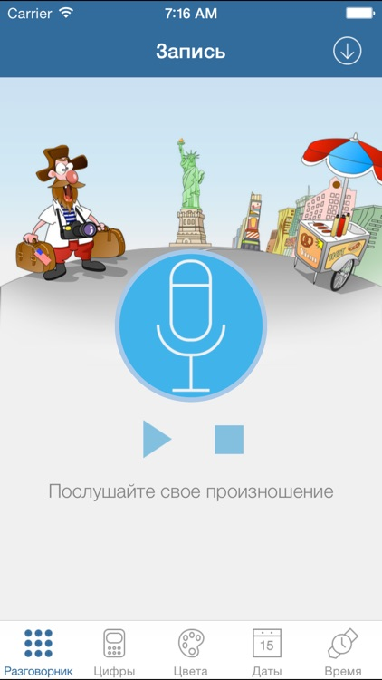 Русско-Американский Разговорник туриста