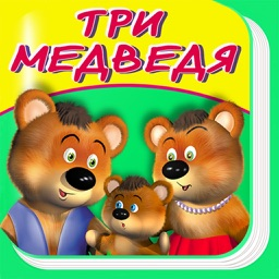Три Медведя - Сказка, Игры, Раскраски
