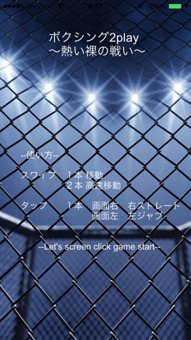 ボクシング 2play 〜熱い裸の戦い〜のスクリーンショット1