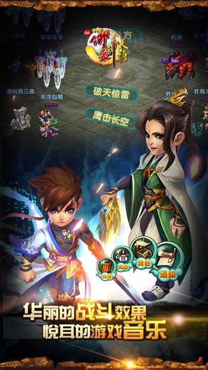 QQ御剑天涯 screenshot-3