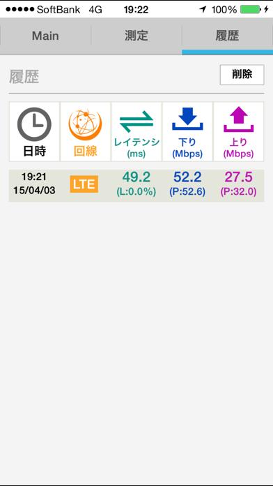 XCAL Speedtestのスクリーンショット4
