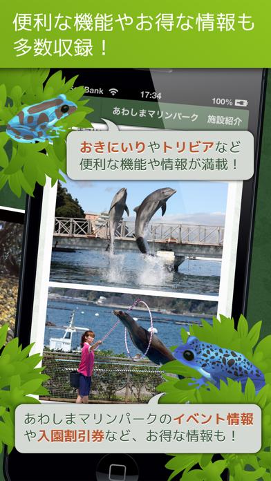 あわしま世界のカエル図鑑FREEのおすすめ画像5