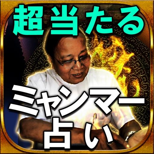 恐怖的中◆超当たる!ミャンマー占い