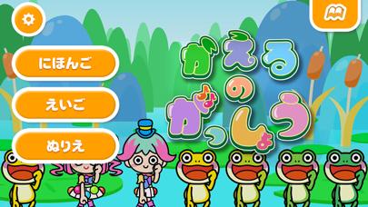 【無料版】かえるの合唱(がっしょう) ~ぬりえで遊べる赤ちゃん・子供向けのアニメで動く絵本アプリ:えほんであそぼ!じゃじゃじゃじゃん童謡シリーズのおすすめ画像1