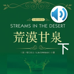 Streams in the Desert audio book 2