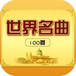 世界名曲100首 经典钢琴曲大合辑免费离线版