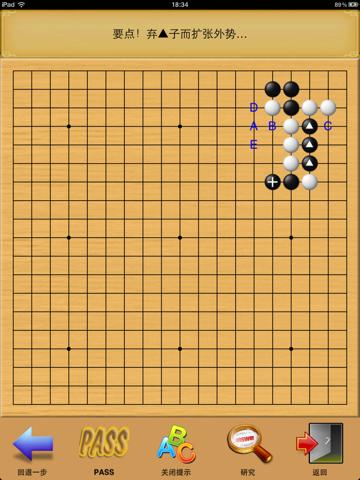 囲碁定石練習のおすすめ画像4