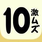 激ムズ10 パズル icon