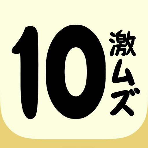 10 - The easiest most challenging number game!
