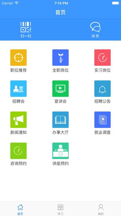 上海海洋就业 screenshot-4