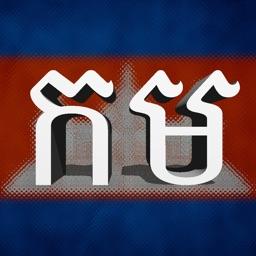 Khmer keyboard for iOS Turbo