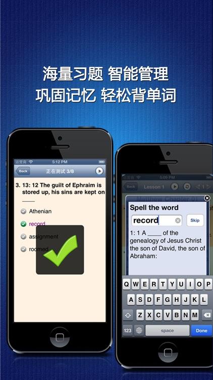 新概念英语全四册2016美音版HD 有声同步阅读听力口语教材英汉全文字典 screenshot-4