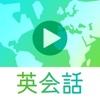 英会話の動画まとめ ENGLISH TUBE