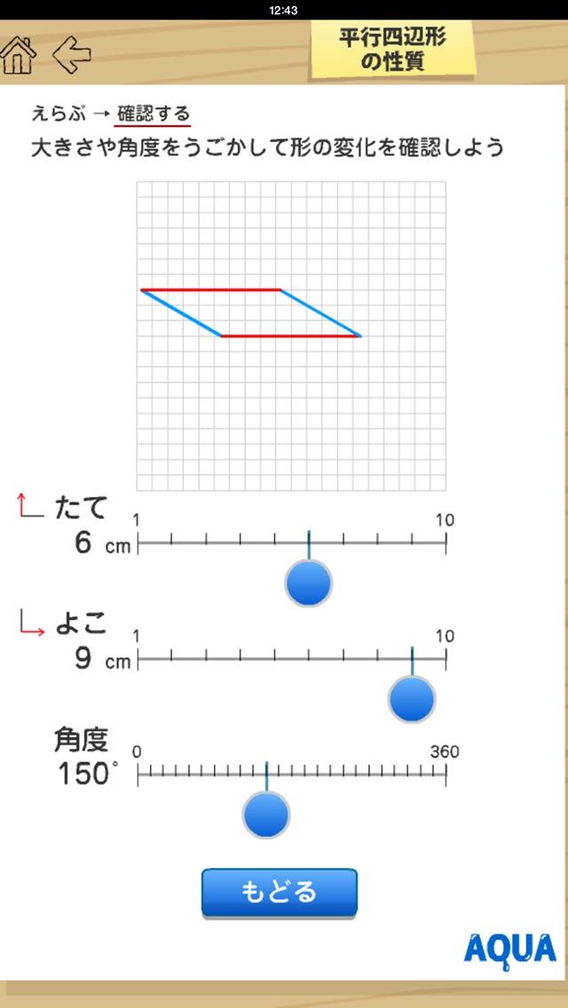 平行四辺形の性質 さわってうごく数学「AQUAアクア」のおすすめ画像4