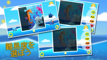 海中ジグソーバズル 123 - 子供用の言語学習ゲームのおすすめ画像2