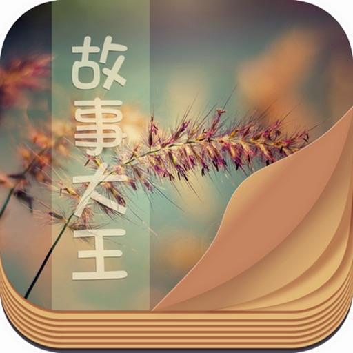 故事大王 - 10万故事免费阅读,一个故事一种人生