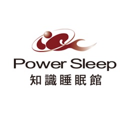 Power Sleep 知識睡眠館