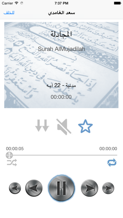 سعد الغامدي تحفيظ جزء قد سمع - ترديد أطفال قد سمعلقطة شاشة3