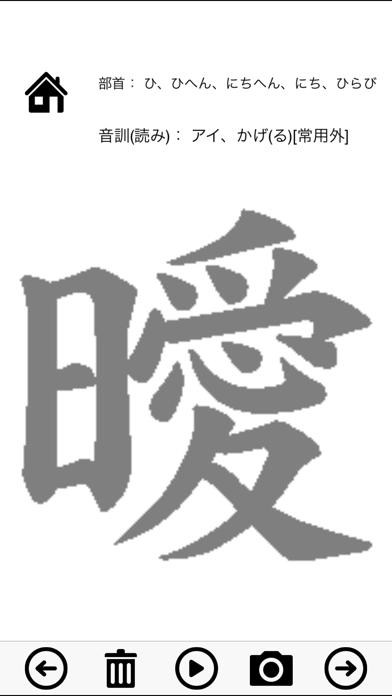 日本漢字能力検定2級練習帳のおすすめ画像3