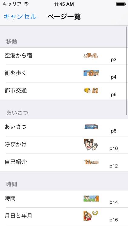 指さし会話ロシア touch&talk 【personal version】 screenshot-3