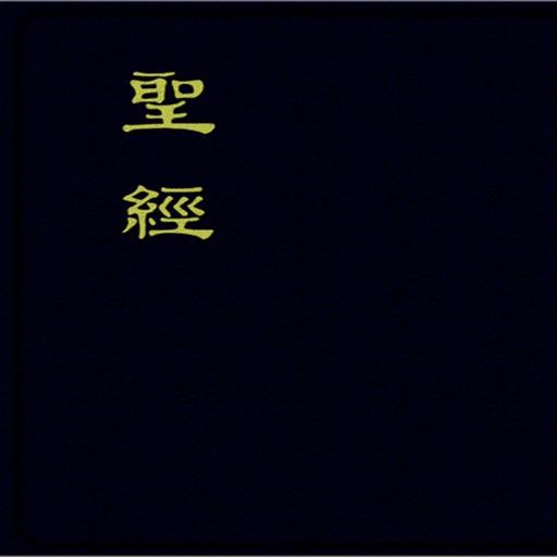 客家聖經 icon