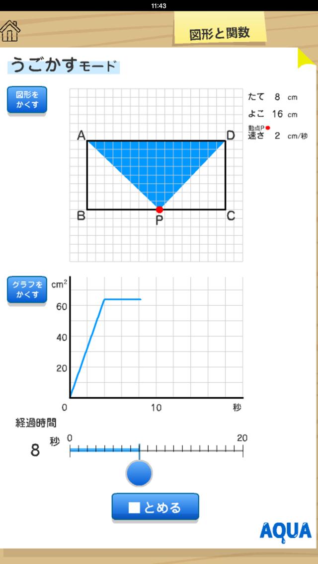 図形と関数 さわってうごく数学「AQUAアクア」のおすすめ画像4
