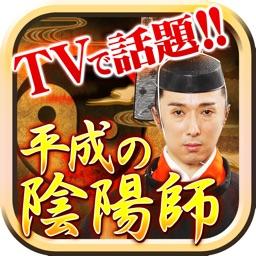 【TVで話題】平成の陰陽師*石田千尋の占い