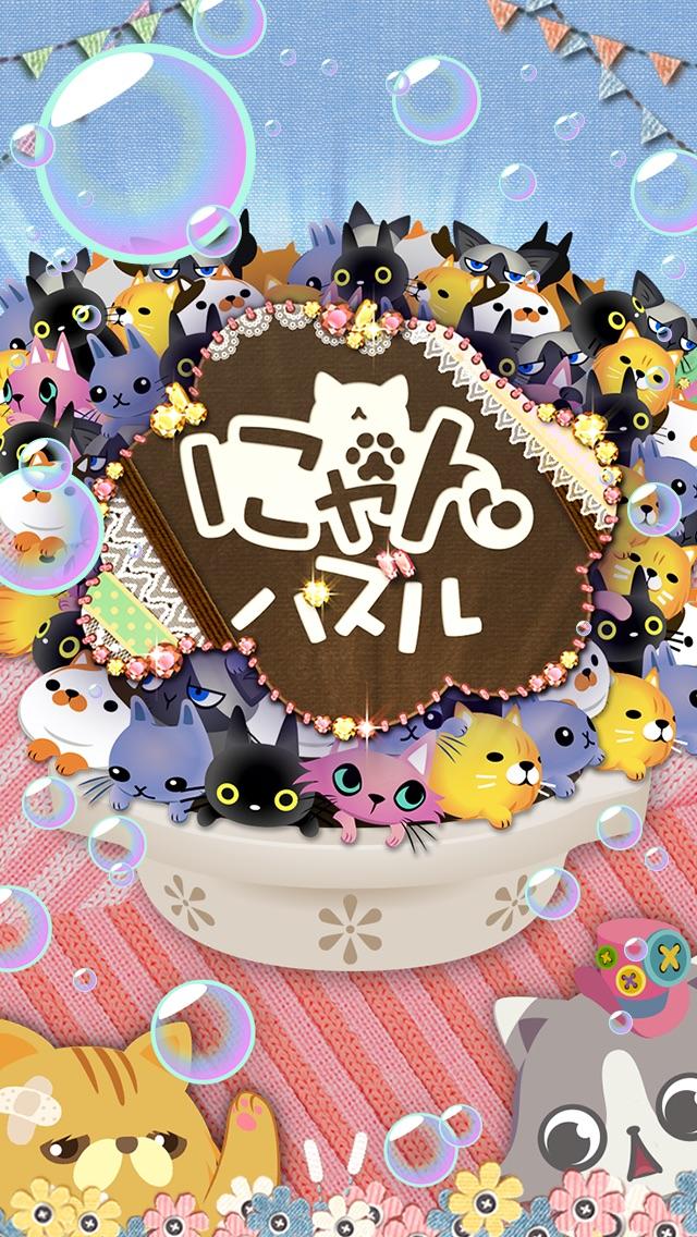 にゃんパズル ScreenShot4