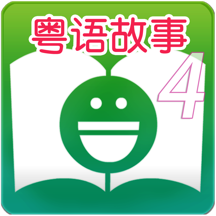 粤语儿童有声故事第4集 - Cantonese Stories For Children Chapter 4