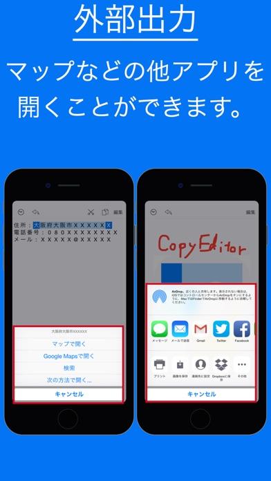 コピーした画像やテキストを活用する -CopyEditor-のスクリーンショット3