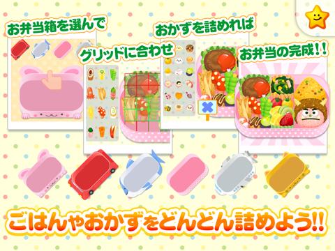お弁当をつくろう!ママごっこ-お仕事体験知育アプリのおすすめ画像3