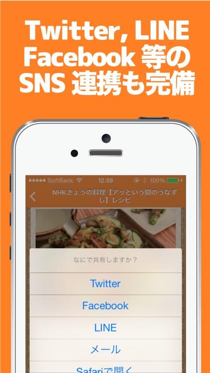 料理/レシピのブログまとめニュース速報 screenshot-3