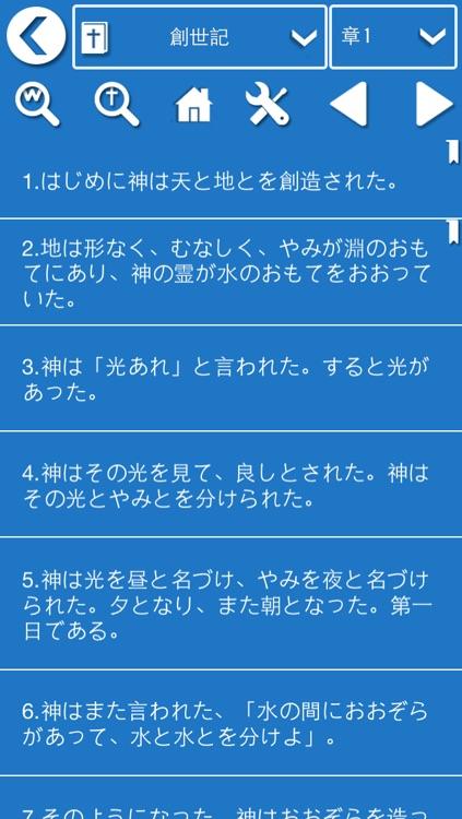 聖書 - Japanese Bible