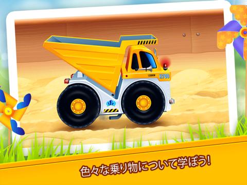 砂場で車と遊ぼう:建設のおすすめ画像3
