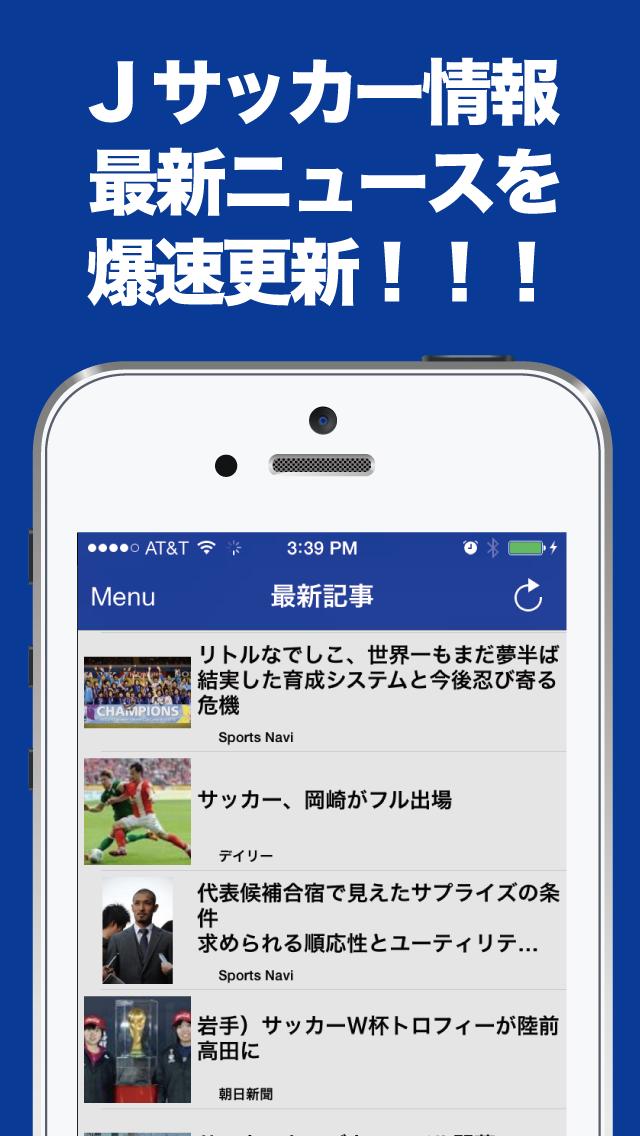 国内サッカー(Jリーグ・日本代表)のブログまとめニュース速報のおすすめ画像1