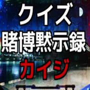 クイズ for 賭博黙示録カイジ編