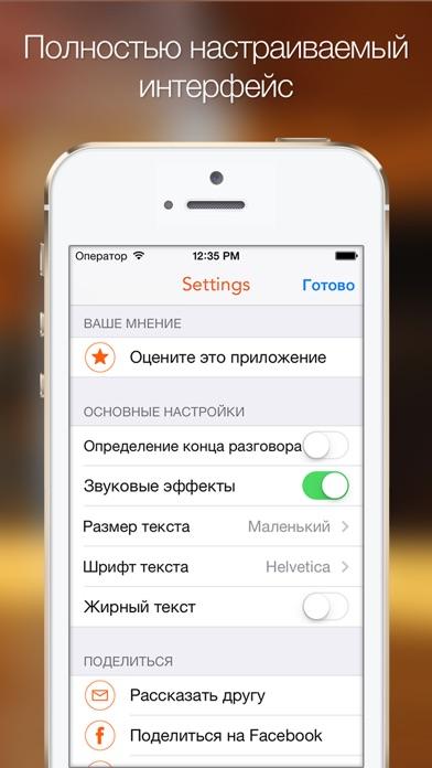 Speech Recogniser : Превратите свой голос в текст при помощи этого приложения-диктофона. Скриншоты7