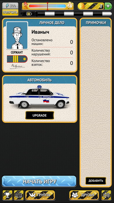 Скриншот №2 к Симулятор гаишника