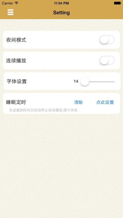 金刚经-有声读物 screenshot-4