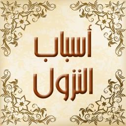 اسباب نزول الآيات القرآنية